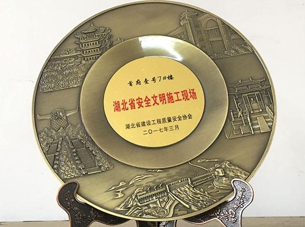 湖北省安全文明施工现场