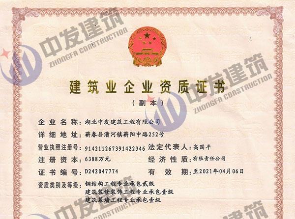 二级资质证书