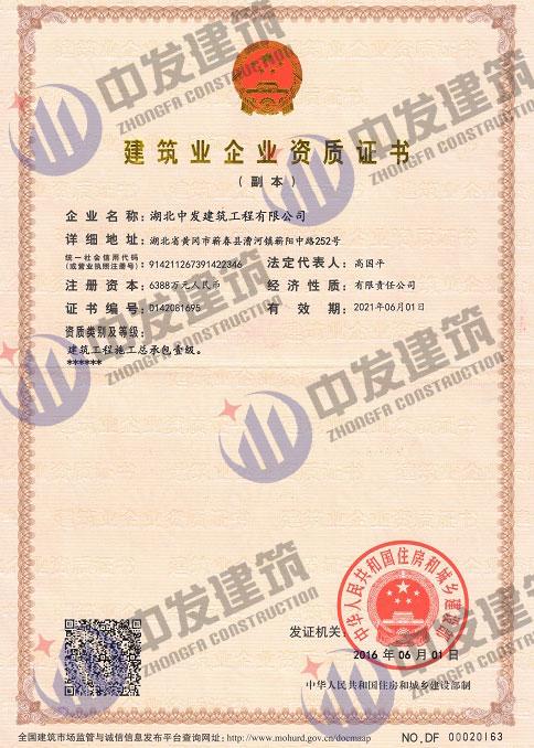 中发建筑_一级资质证书