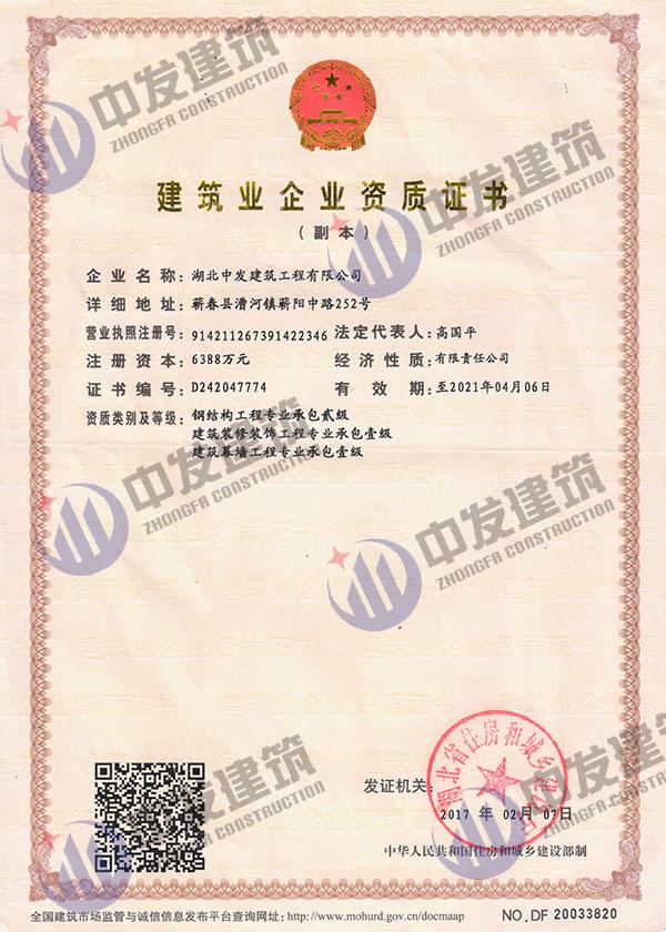 中发建筑_二级资质证书