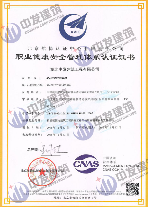中发建工_职业健康安全管理体系认证证书