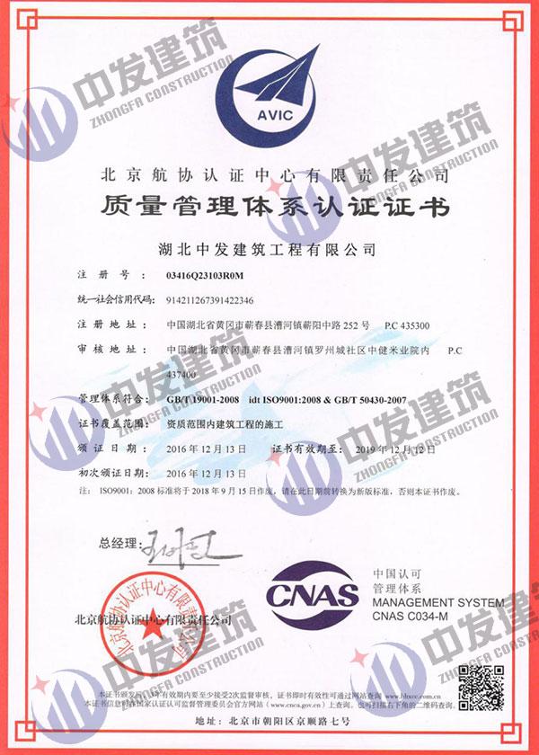 中发建筑_质量管理体系认证证书