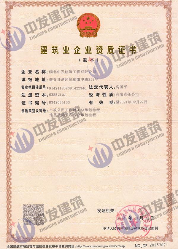 中发建筑_三级资质证书